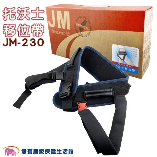 JUSTMED 杰奇移位帶 JM-230 有跨下帶 托沃士學步帶 移位腰帶 病患移位裝置 JM230