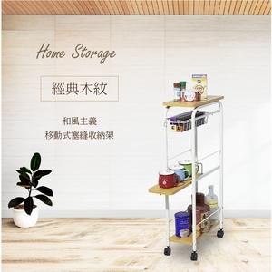 【EnjoyLife】和風主義多用途塞縫收納架(淺木色)