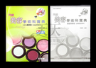 【美容丙級考試】全華 丙級美容學術科寶典 2012版 [26337]