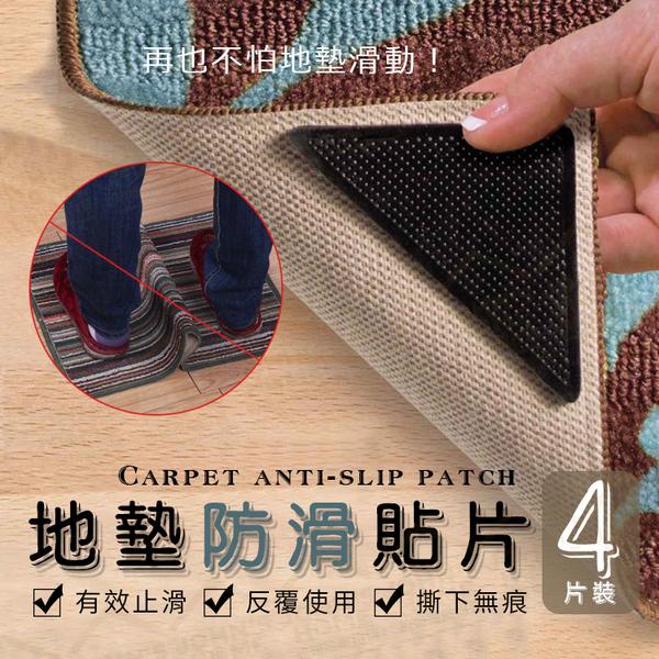 地毯地墊防滑三角墊貼片 4片裝 可水洗重複使用 地墊貼 地毯貼 止滑貼【WA280】《約翰家庭百貨
