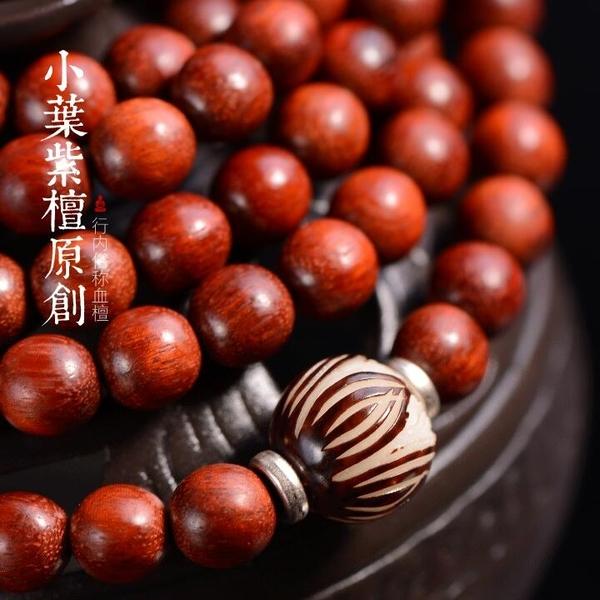 佛珠 贊比亞小葉紫檀手串老料108佛珠手鍊男女金星血檀項鍊多圈 - 古梵希