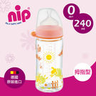 寬口玻璃奶瓶》nip 德國寬口徑-防脹氣...