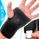 可調節加壓護腕(鋁板支撐)兩段式手掌纏繞...
