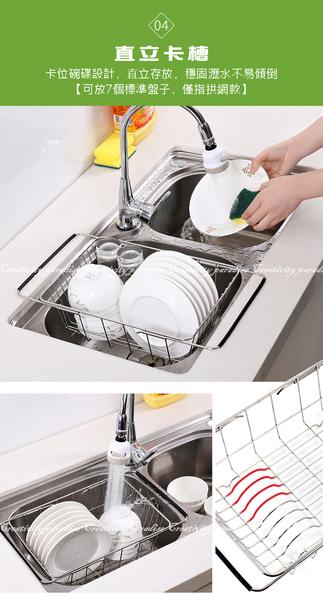 【不鏽鋼水槽架】可伸縮式不銹鋼瀝水籃 碗盤瀝水架 蔬果洗菜籃 餐盤蔬菜水果桌面收納籃 碗盤架