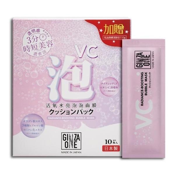 【南紡購物中心】【森田藥粧】GINZA ONE活氧水亮泡泡面膜組