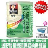 (2罐送保鮮盒)桂格完膳全新均衡營養配方850g*1罐    *維康*