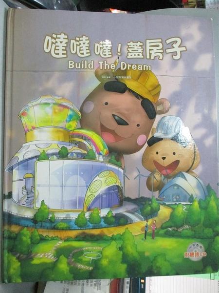 【書寶二手書T1/少年童書_ZJV】噠噠噠!蓋房子 = Build the dream_小朋友製作團隊故事.繪圖; Jenny Wu,