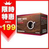 WEDAR 酵素能量咖啡(10包/盒)