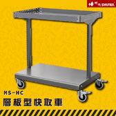 ~收納 ~樹德MS HC 層板型快取車工業效率車零件櫃工具車快取車分類盒量大可