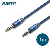 【RASTO】RX8 AUX音源線公對公3.5MM(1M)