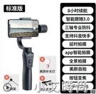手機穩定器智慧防抖手持vlog神器錄像三軸云臺手機拍攝支架多功能拍視頻三腳架 小艾新品