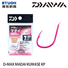 漁拓釣具 DAIWA D-MAX MADAI KUWASE KP [海水魚鉤]