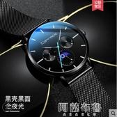 手錶 新款手錶男士全自動機械錶韓版簡約潮流運動石英電子學生男錶 阿薩布魯