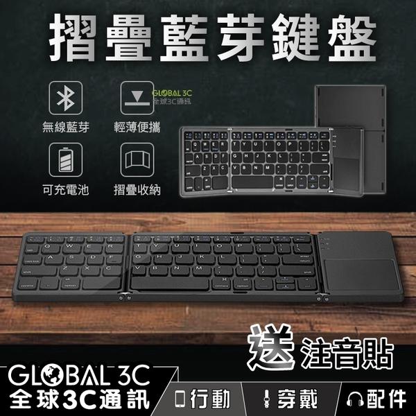 隨身摺疊式藍芽鍵盤 無線鍵盤 觸控面板 便攜收納 安卓 蘋果 Windows Mac