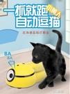 逗貓咪玩具電動網紅欠揍小黃人寵物自嗨解悶自動感應抖音同款神器 3C優購