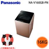 【Panasonic國際】16公斤 直立式變頻洗衣機 NA-V160GB-PN 免運費