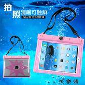 防水套mini潛水包洗澡防水包