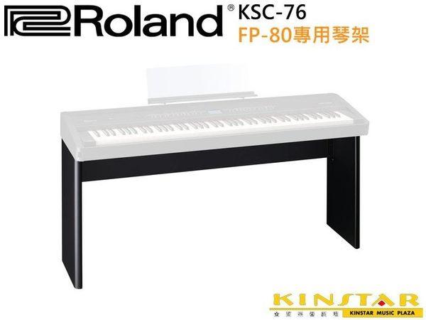【金聲樂器】ROLAND FP-80 專用琴架 KSC-76 / KSC76 黑色. 白色