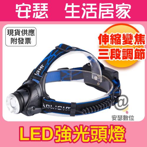 【LED強光頭燈】伸縮變焦 三段調節 超強光頭燈登山露營 釣魚頭燈