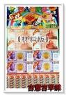 古意古早味 220當x5元(材料版)超人...