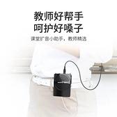 擴音器 得勝E126擴音器小蜜蜂教師專用無線麥克風話筒教學上課便攜喇叭