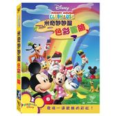 迪士尼開學季限時特價 米奇妙妙屋:色彩冒險 DVD (購潮8)