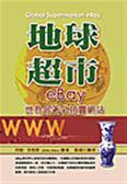 (二手書)地球超市 eBay