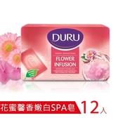 【12入裝】土耳其Duru花蜜馨香嫩白SPA皂150g