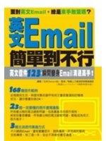 二手書博民逛書店《英文Email簡單到不行》 R2Y ISBN:9866763366