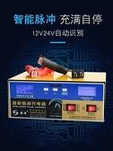 純銅汽車電瓶充電器12V24V伏大功率全智慧充滿自動停通用型多功能  ATF 全館鉅惠