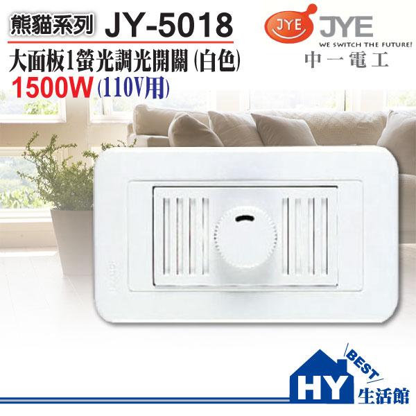 中一電工 JONYEI 聯蓋螢光一調光開關 特殊開關 調光器面板 JY-5018 1500W 110V