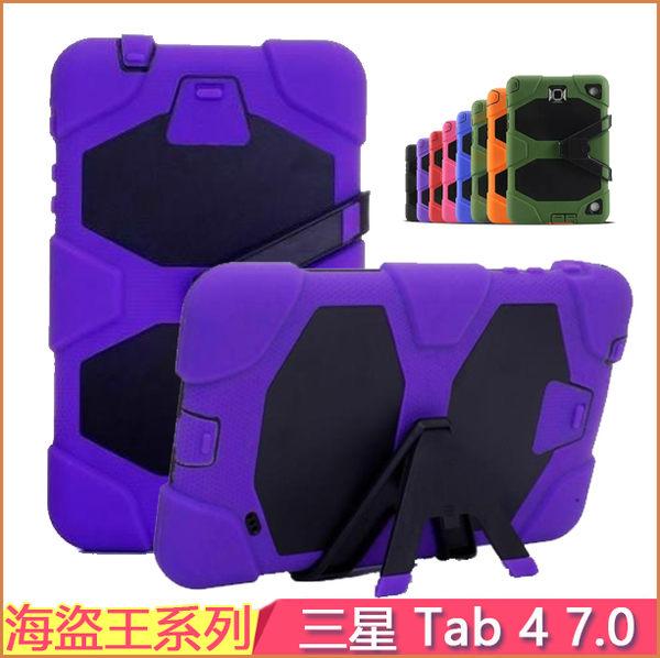 海盜王系列 三星Galaxy Tab 4 7.0 T230 T235 平板殼 支架 防摔 T231 保護套 保護殼 三合一 硅膠殼 軟殼