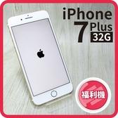 【福利品】iPhone 7 PLUS 32GB  A1784