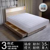 IHouse-山田插座燈光房間三件(床墊+床頭+收納床底)單大3.5尺雪松
