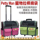 ◆MIX米克斯◆Petty Man.寵物...
