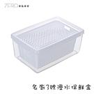 冰箱食物保鮮收納盒 廚房長方形密封收納盒 名廚3號瀝水保鮮盒