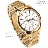 GOTO 真三眼簡約時刻腕錶 男錶 不銹鋼防水手錶 學生錶 金x白面 GS0385M-11-241【時間玩家】