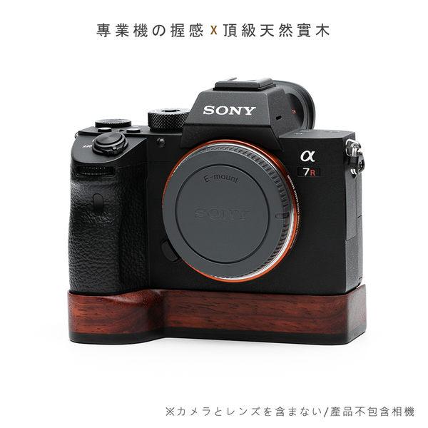 SHINE AWAY 木製相機底座 SONY A9 A7RIII A7R3 A7III PLUS 加厚款 握把 手把