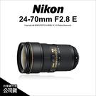 Nikon AF-S NIKKOR 24-70mm 2.8 E ED VR 國祥公司貨【24期免運費】 薪創數位 二代 大三元