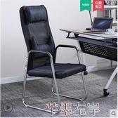 辦公椅電腦椅家用弓形辦公室椅子人體工學座椅簡約辦公椅舒適久坐靠背椅 芊墨左岸