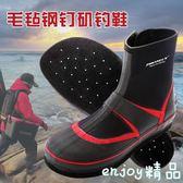 新年鉅惠 釣魚鞋男防滑防水登礁鞋毛氈底釘鞋戶外短筒透氣磯釣靴海釣鞋