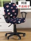 椅套 辦公椅套座椅套電腦椅轉椅座套升降老板電腦椅套罩通用轉椅套罩【快速出貨八折搶購】