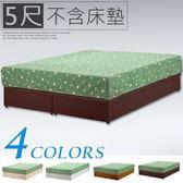 Homelike 麗緻5尺雙人床台(胡桃木紋)