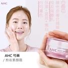 【2wenty6ix】韓國 AHC 芍藥熬夜霜 素顏霜 (保濕/提亮/好氣色) 50ml