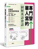 (二手書)專門替華人寫的圖解英語會話:從「疑問詞核心字義」,掌握「說對第一個字」..