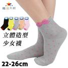 【衣襪酷】立體少女襪 點點蝴蝶結款 台灣製 宜羿 魔法天裁