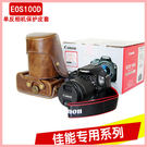 canon 100D單反相機包 保護皮套 單肩內膽包 收納 便攜 攝影包 送標配肩帶 萌果殼