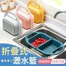 《一籃兩用!乾濕分離》折疊式瀝水籃 水槽瀝水架 折疊瀝水籃 瀝水籃 洗菜籃 水果籃 洗菜盆