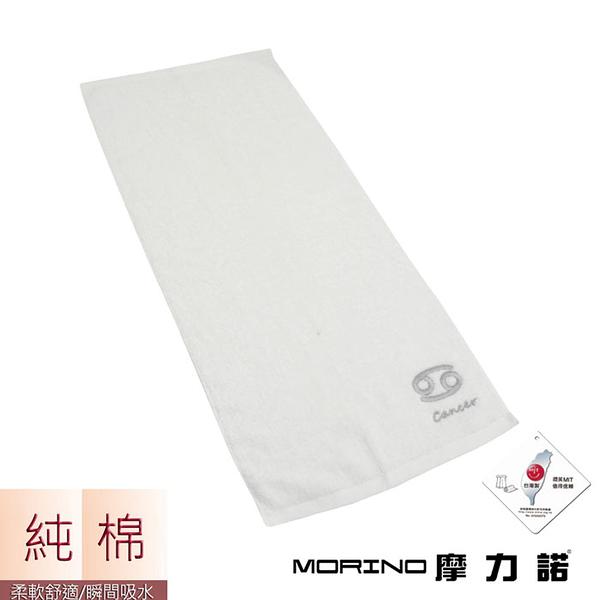 【MORINO摩力諾】個性星座毛巾-巨蟹座-晶燦白