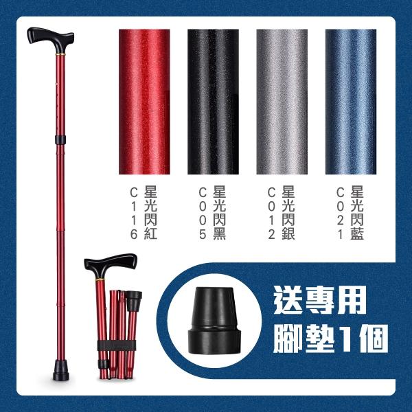 【光星NOVA】鋁製折疊拐杖 星光閃閃系列 3010AX (單支,共4色可選),送專用腳墊x1